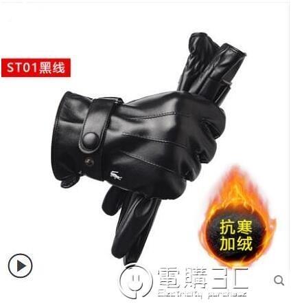 皮手套男士冬季騎車防風防水加絨加厚保暖摩托車騎行手套冬天觸屏 電購3C