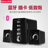 Shinco/新科 HC-807S電腦音響台式家用藍牙插卡音箱U盤手機低音炮igo『韓女王』