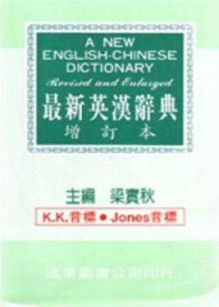 (二手書)增訂本最新英漢辭典(60K)