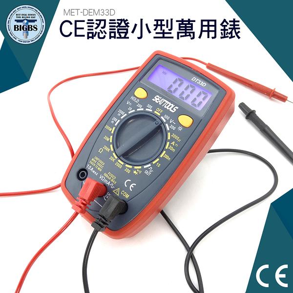 利器五金 小型9合1自動量程萬用錶 hFE三極體 電池測量 數據保持 溫度 電阻 附電池 護套 錶筆