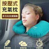 【24H】ROMIX 按壓式 充氣枕 舒柔護頸 U型枕 快速充氣枕 旅行 低頭族 輕巧便攜