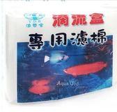 漁帶寶滴流盒專用 特A級濾棉 大包裝15片