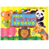 《 日本LIEBAM 》3D 遊戲貼紙書-動物園 ╭★ JOYBUS玩具百貨