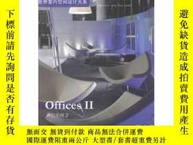 二手書博民逛書店【罕見】 世界室內空間設計大系:2:Ⅱ:辦公空間:Offices