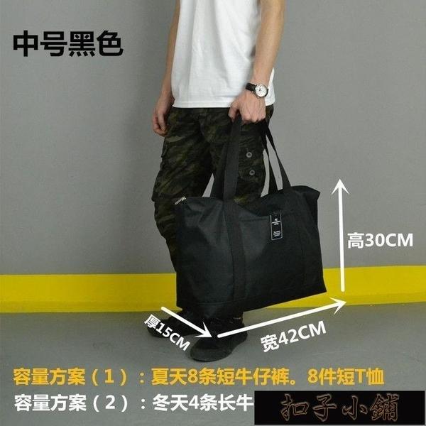 旅行包旅行袋大容量行李包男士旅行包手提包旅游出差大包短途旅行手提袋【全館免運】