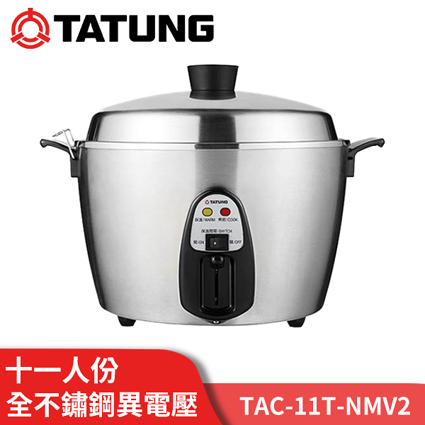 【送隔熱手套】TATUNG大同 11人份 異電壓 220V 全機不鏽鋼電鍋 大同電鍋 TAC-11T-NMV2 全配