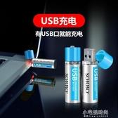 電池5號7號USB鋰電池5號快充電池組合裝 小宅妮