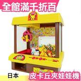 日本 皮卡丘 夾娃娃機 寶可夢 2018新上市 玩具 禮物 孩子最愛【小福部屋】