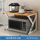 微波爐置物架 廚房置物架調料架收納儲物架落地烤箱桌面用品雙層微波爐架子T
