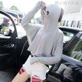 防曬衣女短款夏季長袖披肩連帽防紫外線薄款戶外騎車防曬衫斗篷 韓小姐