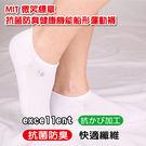 【LIGHT & DARK】MIT 微笑標章抗菌防臭健康機能船形運動襪
