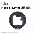 Ulanzi GoPro Hero 8 52mm濾鏡支架 濾鏡轉接環 轉接支架 副廠配件★可刷卡★薪創數位