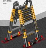 折疊梯伸縮梯子多 工程升降人字樓梯家用便攜鋁合金加厚【免運直出】