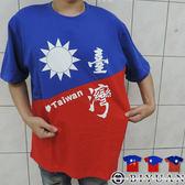 有加大尺碼 【OBIYUAN】寬鬆短袖T恤 我愛台灣國旗衣服 情侶款 MIT 共3款【SP6888】