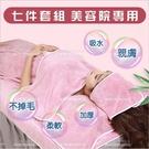 護膚指油壓個人衛生美容床套-7件組(3色任選-葡萄紫/深藍色/淺紫色)[92483]包頭巾/枕巾/鋪床巾/浴巾