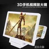 視頻放大器-2個桌面手機屏幕放大鏡 高清3D視頻護眼寶防輻射懶手機人支架放大器 夏沫之戀