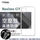 【愛瘋潮】歐珀 OPPO Realme GT 5G 高透空壓殼 防摔殼 氣墊殼 軟殼 手機殼 透明殼 保護套 手機套