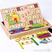 早教玩具 早教教具多功能計算架數字運算數數棒學習盒幼兒園開學禮物【小天使】