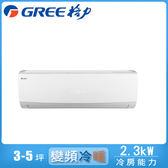 送1千元【GREE臺灣格力】3-5坪變頻冷暖分離式冷氣GSDP-23HO/GSDP-23HI