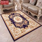 歐式客廳地毯臥室滿鋪大地毯墊美式可機洗【步行者戶外生活館】
