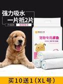 狗狗尿墊除臭加厚泰迪尿片貓兔子吸水墊尿不濕100片寵物用品