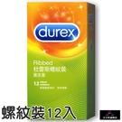 杜蕾斯Durex 螺紋裝保險套12入【女王性感精品】情趣用品 衛生套 安全套 避孕套