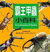 (二手書)霸王甲蟲小百科