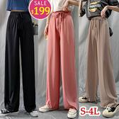 BOBO小中大尺碼【8568】寬版春夏薄款垂感寬褲 S-4L 共6色 現貨