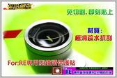 保貼總部~(RE鏡頭保護貼)For:HTC RE專用型鏡頭光學級保護貼~免切割,直接貼上(促銷:1組2顆入)