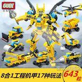 店慶優惠兩天-組裝積木積木樂高玩具男孩拼裝變形金剛機器人組裝工程車雷翼機甲戰神