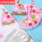玩具 兒童切水果玩具過家家廚房組合蔬菜寶寶男孩女孩切切蛋糕切樂套裝