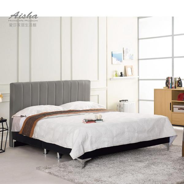 床組 床片+床底 6尺雙人床多琳 C677-1愛莎家居