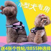 牽引繩   狗狗牽引繩遛狗繩子狗鏈胸背帶背心式寵物用品泰迪比熊博美小型犬 非凡小鋪