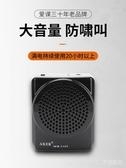 擴音器麥克風教師專用便攜式大功率教學上課耳麥講解播放器小型戶外喇叭 雙十二全場鉅惠