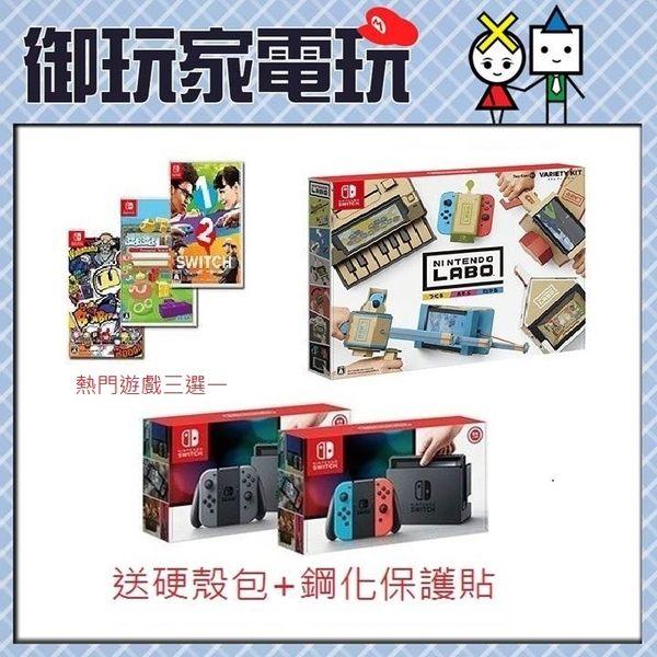 ★御玩家★現貨NS switch主機(送硬殼包+鋼化貼)+遊戲3選1+Labo Toy-Con01