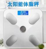 體重計 太陽光能充電體秤家用精準便攜式人體秤成人測電子體重秤女  免運快速出貨