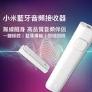 小米 藍牙 音頻接收器 藍芽接收器 音源轉接 無線 邊聽邊充電 3.5mm 運動聽音樂