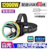 手電筒 LED頭燈強光充電超亮感應疝氣頭戴式戶外手電筒藍黃光夜釣魚礦燈 愛麗絲