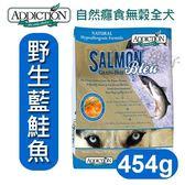 [寵樂子]《紐西蘭Addiction》WDJ推薦 - 藍鮭魚無穀成犬454g / 狗飼料
