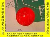 二手書博民逛書店罕見大薄膜阿比大回孃家唱片2張Y24463 中國唱片 出版197