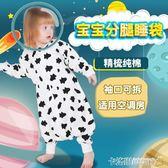 嬰兒睡袋春秋 寶寶分腿睡袋四季新生兒薄款透氣防踢被