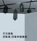 【EC數位】QH-SR44 天花路軌 四軌道 四燈伸縮儀組 攝影棚 強化版 王字軌 井字 伸縮儀軌道燈 吊燈
