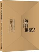 設計摺學2:從完美展開圖到絕妙包裝盒,設計師不可不知的立體結構生...【城邦讀書花園】