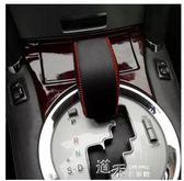 豐田05-09老款銳志自動擋真皮排擋套檔桿套擋頭套手縫檔把套檔位 道禾生活館