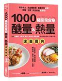 書1000 種常見食物醣量熱量速查圖典:列出含醣量‧卡路里‧鹽分‧蛋白質‧膳