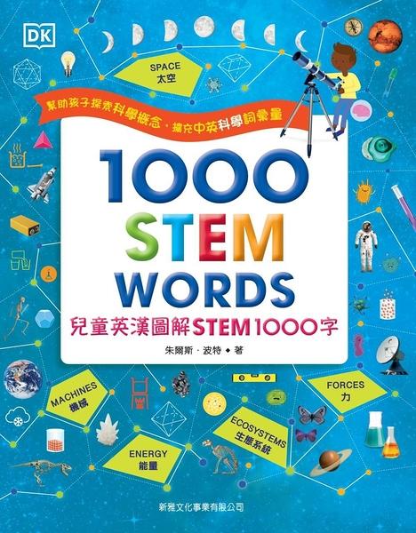 兒童英漢圖解STEM 1000字(1000 STEM WORDs)