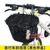 自行車筐 單車掛籃電動自行車籃子前車筐山地車車簍前掛兒童折疊滑板車通用
