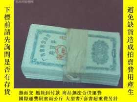二手書博民逛書店罕見廣西壯族自治區購貨券1962年1分南丹縣1扎100張1778