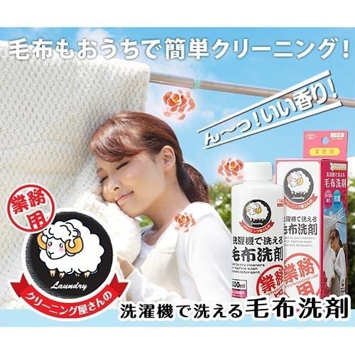 【AIMEDIA艾美迪雅】洗衣機專用寝具清潔劑(玫瑰香)160ml