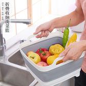 【快樂家】方型可折疊水槽洗菜籃蔬果瀝水收納籃(灰白色)